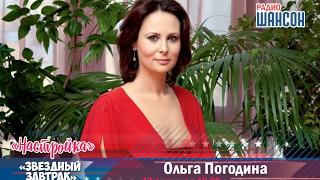 «Звездный завтрак»: Ольга Погодина, актриса
