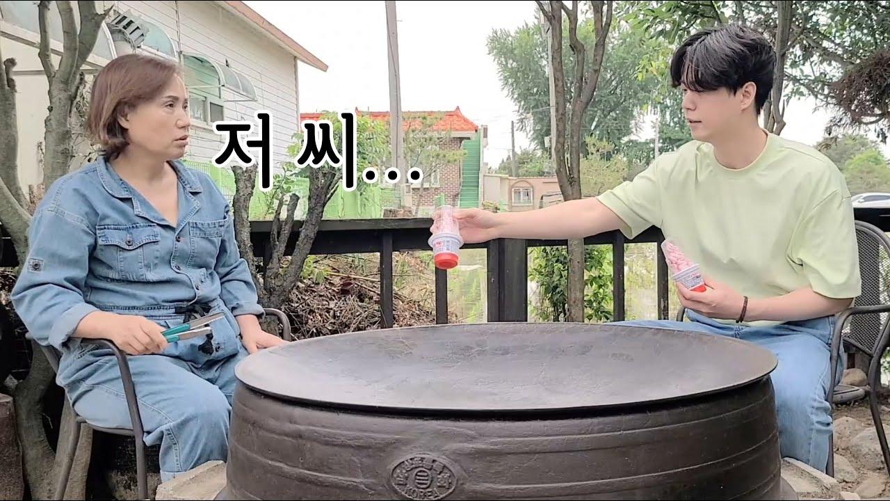 초대형 가마솥 불판 준비해놓고 딸랑 아이스크림...^^
