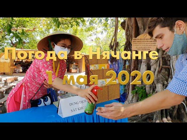 Обстановка в Нячанге 1 мая 2020 года + КОГДА можно будет ехать отдыхать во Вьетнам?