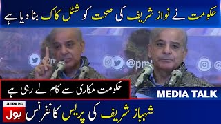 Shehbaz Sharif's Important Press Conference on Nawaz Sharif ECL issue | 14 November 2019