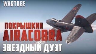 """P-39N-0 Airacobra и Покрышкин """"Звёздный дуэт"""" War Thunder"""