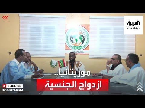 ترحيب شعبي بمصادقة الحكومة الموريتانية على قانون يسمح بازدواج الجنسية  - نشر قبل 48 دقيقة