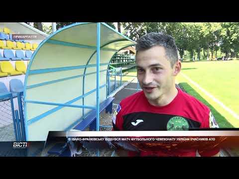В Івано-Франківську відбувся черговий матч футбольного чемпіонату України учасників АТО