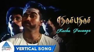 Kathu Pasanga Vertical Song | Ethirum Puthirum Tamil Movie Songs | Vidyasagar | Pyramid Glitz Music
