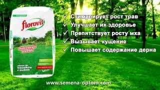 Удобрение для газона купить(http://www.semena-optom.com Флоровит для газона с большим содержанием железа подходит для подкормки любых видов травы,..., 2015-04-10T16:08:04.000Z)