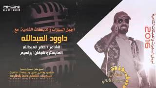 جديد دبكات عربي و كردي - عيون الغزال رموشو طوال - داوود العبدالله و بهجت علي 2016