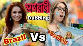 Brazil vs Argentina Bangla Funny Dubbing | Bangla Talkies | Sakib Rifat |Syed Sadman Rahman(special)