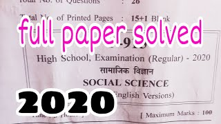 social science question paper answer key full paper solved 2020 MP board with solve answer key