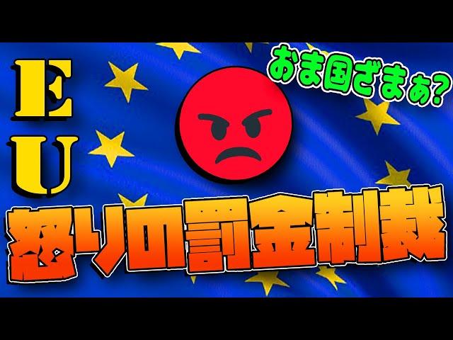 【おま国】EU、おま国に対して罰金制裁!でも、おま国ざまぁという単純な問題ではない!?【EU】
