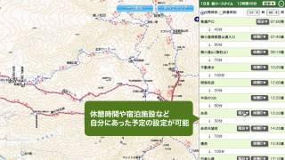 登山情報サイト「ヤマケイオンライン」の新しいサービス、「登山地図&...
