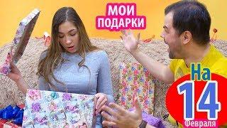 МОИ ПОДАРКИ НА 14 ЛЕТ МЕГА Подарок На 14 Февраля КВЕСТ