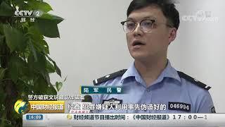 [中国财经报道]警方破获文玩藏品诈骗案 诈骗新套路 收取高额委托费| CCTV财经