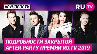 Подробности закрытой after-party премии RU.TV 2019