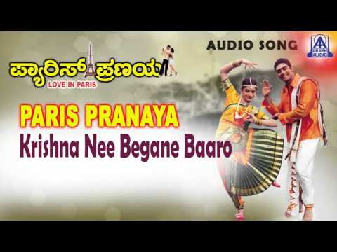 "Paris Pranaya - ""Krishna Nee Begane Baro"" Audio Song 