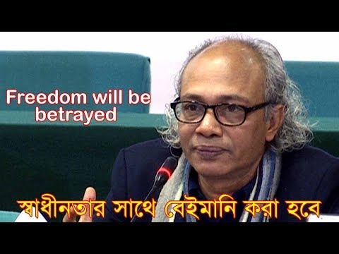Freedom Will Be Betrayed || Sbadhinatara Sathe Beimani Kara Habe | Press | Conference | Nurul Kabir
