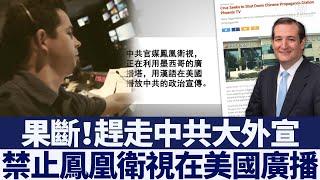 美議員擬立法:禁止鳳凰衛視在美廣播|新唐人亞太電視|20200429