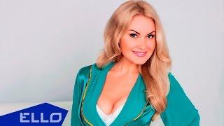 Виктория Ланевская - С Тобой