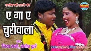 Daran Dena Wo - डारन देना वो - Jiya Rani & Santosh Kurre - Tura Mayaa Karela Nai Jane - CG Song