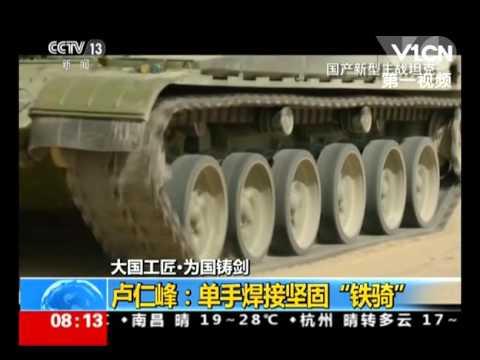 Видео сборки новейших китайских танков Тип-99А