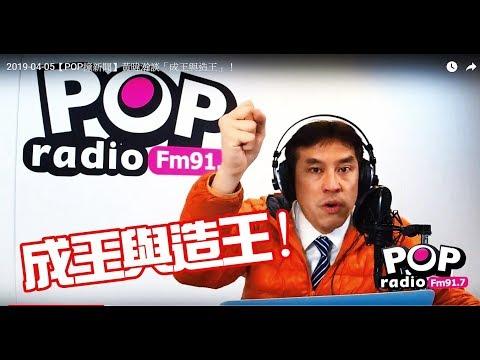 2019-04-05【POP撞新聞】黃暐瀚談「成王與造王」!