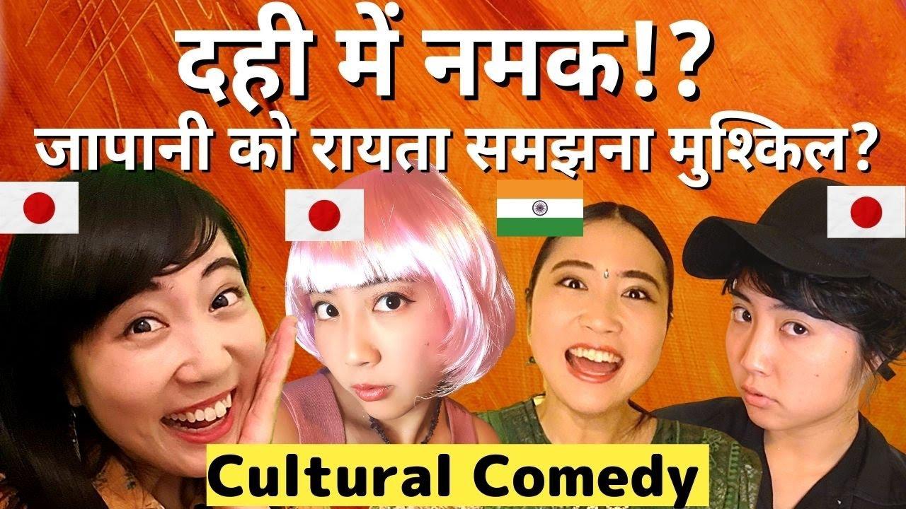 दही में नमक!? रायता समझना मुश्किल? Cultural Comedy with NEW friends | Mayo Japan