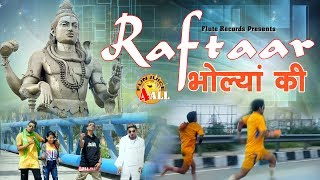 new bhole dj song shiv bhajan 2017 रफ़्तार भोल्यां की raftaar bhole ki डाक कावड़ भजन funjuice shiv
