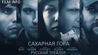 Сахарная гора (2016) Трейлер к фильму (Русский язык)