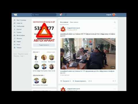 видео: Аварийный комиссар Тюмень в вконтакте +73452531 777 @clubavtogarant in vk from tyumen