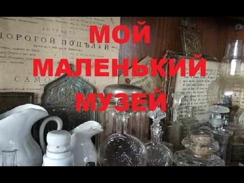 МОЙ МАЛЕНЬКИЙ МУЗЕЙ