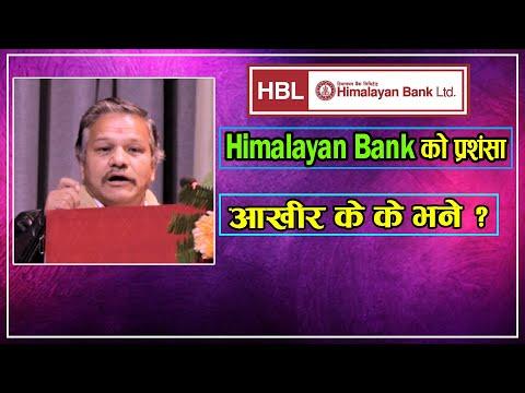 लगानीकर्ता चन्द्र नारायण श्रेष्ठले गरे Himalayan Bank को खुलेर प्रशंसा || AGM || Himalayan Bank