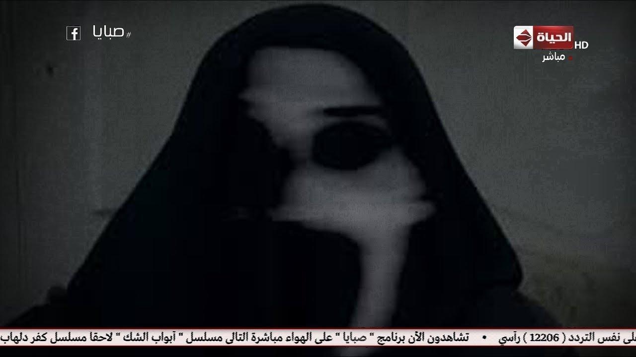 صبايا مع ريهام سعيد - لن تصدق الجن يشعل النار في طفل و عائلة باكملها