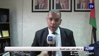 وزير الصحة يطلع على الخدمات المقدمة في المستشفيات بإربد - (23-7-2019)
