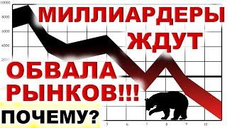 Миллиардеры ждут обвала фондового рынка!!! Финансовый кризис! Падение рынков! Инвестиции 2020.