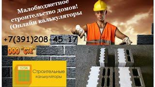 Малобюджетное строительство домов! (Онлайн калькуляторы и расчеты)(http://sktekton.ru/ Малобюджетное строительство домов! (Онлайн калькуляторы и расчеты) Бесплатные строительные..., 2016-01-31T02:59:04.000Z)