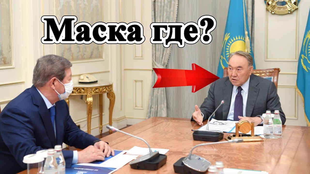 Почему Назарбаев встречается без маски