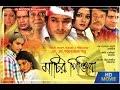Matir Pinjira ( মাটির পিঞ্জিরা ) - Shahid Khan L Shampa L Raisul Islam Asad | Bangla Full Movie HD