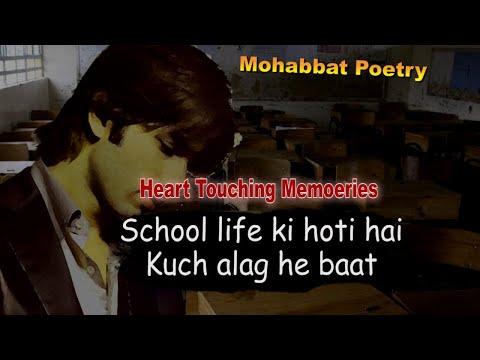 School Life Memories | Best Dosti Shayari | Friendship Poetry 2020 | New Dosti Poem 2020