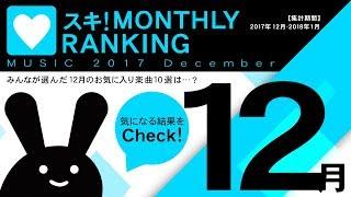 BEMANI Fan Site MUSIC 2017 December スキ! MONTHLY RANKING
