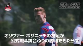 ホーム2連戦の甲府がリーグ戦5試合負け無しのC大阪を迎える。明治安田...