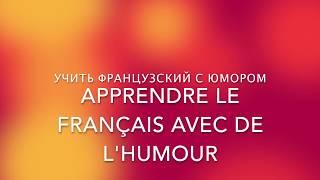 Смотреть Реальный французский юмор. Любимые юмористы.Видео с субтитрами. Humour français. Vidéo soutitrée онлайн