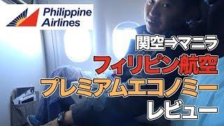 フィリピン航空(関空⇒マニラ)レビュー !プレミアムエコノミーが意外に良すぎた!!