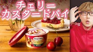 【アイス】ハーゲンダッツから甘酸っぱい新作 チェリーカスタードパイ🍒登場!【レビュー】