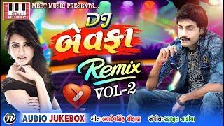 Dhaval Barot New Song 2018| DJ Bewafa Remix | Part 2 | Meet Music