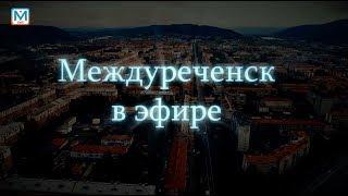 Новости Междуреченска и Кузбасса от 2.03.18