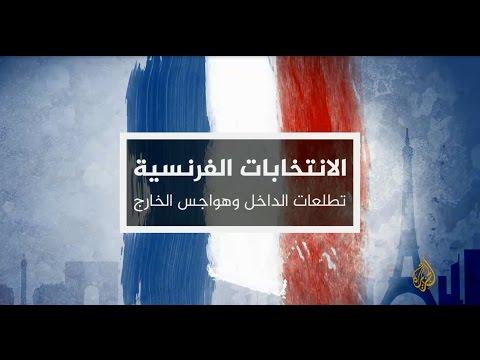 نافذة من فرنسا - الطريق إلى الإليزيه 23-4-2017 (التاسعة)  - نشر قبل 6 ساعة