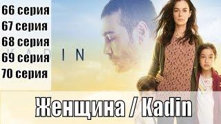 Женщина / Kadin 66, 67, 68, 69, 70 серия / турецкая драма / русская озвучка / сюжет, анонс