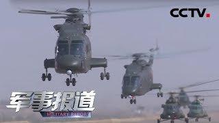 《军事报道》  20191206| CCTV军事