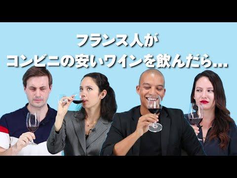 フランス人が日本のコンビニの激安ワインを飲んだら全員が絶賛した1本があった