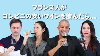 フランス人が日本のコンビニの激安ワインを飲んだら、全員が絶賛した1本があった!