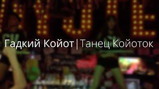 Гадкий Койот - Танец Койоток (Coyote Ugly - Dancing on the bar)